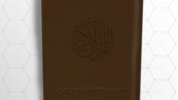 Al-Haliim Coklat