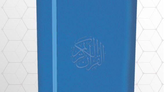 Al-Qawiyy Biru